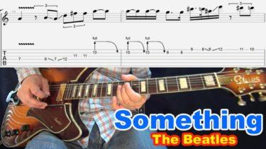 ビートルズの【Something(サムシング)】のギターソロを弾いてみよう!【タブ有】