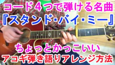 簡単なコード4つで弾ける名曲【スタンドバイミー(Stand By Me)】かっこいいギターの弾き方(アレンジ方法)とカポでKey(キー)を変更する方法を紹介!