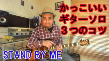 【なぜ、初心者はStand By Me(スタンド・バイ・ミー)でソロの練習をすると上達するのか?】かっこいいソロが簡単に弾ける【3つのコツ】を解説!