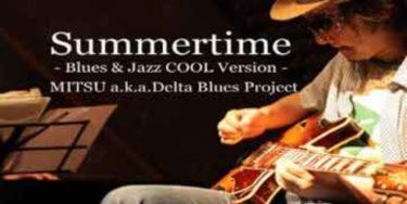 名曲【Summertime(サマータイム)】かっこいいギターソロの弾き方、コード進行、弾き語り方法など練習方法を解説!