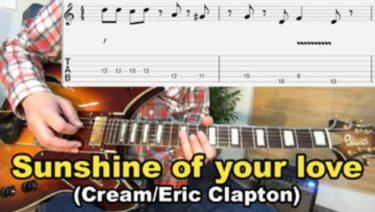 【Sunshine Of Your Love/Cream/エリック・クラプトン】の弾き方を解説!(TAB譜付)