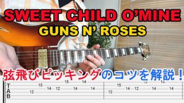 【Sweet Child O'Mine / Guns N' Roses】(スウィート・チャイルド・オブ・マイン/ガンズ・アンド・ローゼズ)  有名なイントロで「弦飛びピッキング」のコツを解説!