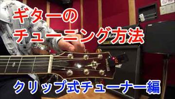 ギターのチューニング方法(クリップ式チューナーの使い方)/初心者でも簡単に「正しい音」が分かるように動画で解説!
