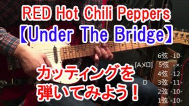 【Under The Bridge/Red Hot Chili Peppers(アンダー・ザ・ブリッジ/レッド・ホット・チリペッパー】の簡単な弾き方を解説!(コード進行/シェイクハンド/カッティング)