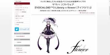 ロックに特化した女性歌声ボカロ【v flower】とは?