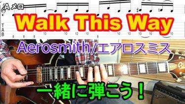 エアロスミスの「Walk This Way」を弾こう!イントロ、Aメロ(単音カッティング)、ソロの弾き方を解説!(TAB譜付)
