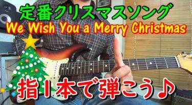 ギター超初心者におすすめ!定番クリスマスソング【We Wish You a Merry Christmas】を指1本で弾こう♪(簡単に「1弦」だけで弾けるようにアレンジしました)