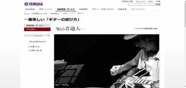 音遊人(みゅーじん)/MITSUのエッセイ「一番楽しいギターの遊び方」