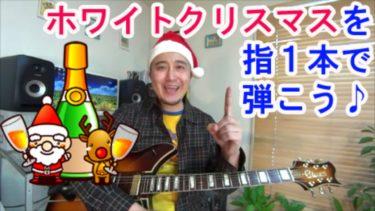【ホワイトクリスマス】を【指1本】で弾いてみよう!