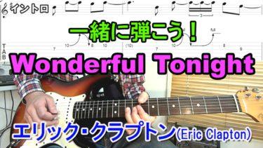 エリック・クラプトンの「Wonderful Tonight」を一緒に弾こう!(タブ譜付きなのでイントロのフレーズも簡単♪アルペジオの弾き方、ソロの弾き方など)