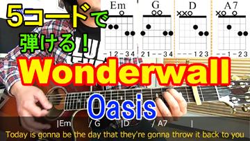 5コードで弾ける名曲【Wonderwall/Oasis(オアシス)】かっこいいストローク、特殊なコードを解説!(コードの押さえ方、歌詞付きなので弾き語りも楽しめるよ)【ギター初心者レッスン】