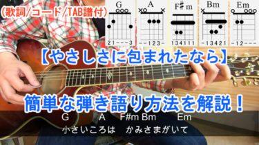 【やさしさに包まれたなら/松任谷由実】簡単な弾き方を解説!(コード/弾き語り/魔女の宅急便の主題歌)